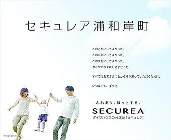 埼玉県さいたま市浦和区岸町四丁目 ふれあう。ほっとする。 【SECUREA】 ダイワハウスの分譲地「セキュレア」 ※image photo