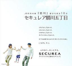 【ダイワハウス】セキュレア勝川五丁目 (建築条件付宅地分譲)