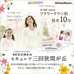 【ダイワハウス】セキュレア三田狭間が丘 (建築条件付宅地分譲)