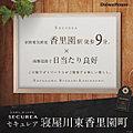 【ダイワハウス】セキュレア寝屋川東香里園町 (建築条件付宅地分譲)