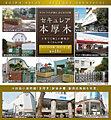 【ダイワハウス】セキュレア本厚木 第1期 (建築条件付宅地分譲)