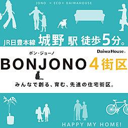 【ダイワハウス】BONJONO(ボン・ジョーノ)4街区 (建築...