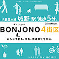 【ダイワハウス】BONJONO(ボン・ジョーノ)4街区 (建築条件付宅地分譲)