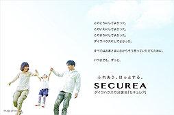 【ダイワハウス】セキュレア向中野3丁目 (建築条件付宅地分譲)
