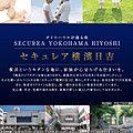 【ダイワハウス】セキュレア横濱日吉 2nd stage (分譲住宅)