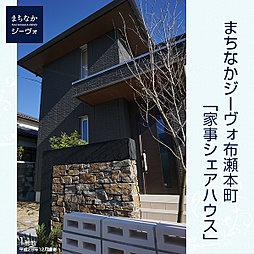 【ダイワハウス】まちなかジーヴォ布瀬本町 「家事シェアハウス」...