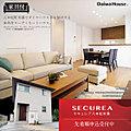 【ダイワハウス】セキュレア八本松米満 (分譲住宅)