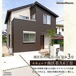 【ダイワハウス】セキュレア南区若久6丁目 (分譲住宅)