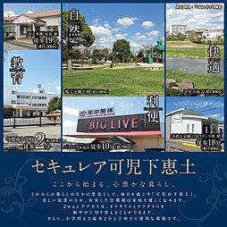 【ダイワハウス】セキュレア可児下恵土 (建築条件付宅地分譲)