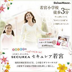 【ダイワハウス】セキュレア若宮 (分譲住宅)