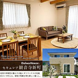 【ダイワハウス】セキュレア観音寺新町 (分譲住宅)