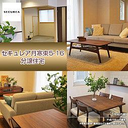 【ダイワハウス】セキュレア月寒東5-16 (分譲住宅)