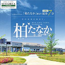 【ダイワハウス】セキュレアガーデン柏たなかI 76街区(分譲住...