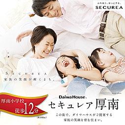 【ダイワハウス】セキュレア厚南 (建築条件付宅地分譲)