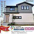 【ダイワハウス】ハーモニーシティ木津 梅美台(分譲住宅)