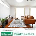 【ダイワハウス】箕面森町ピースガーデン (分譲住宅)