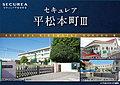 【ダイワハウス】セキュレア平松本町III (分譲住宅)