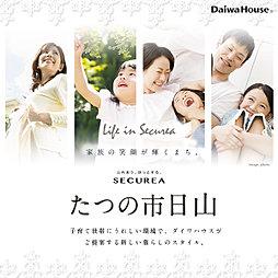 【ダイワハウス】セキュレアたつの市日山 (建築条件付宅地分譲)