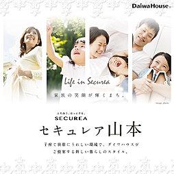 【ダイワハウス】セキュレア山本 (建築条件付宅地分譲)