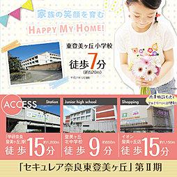 【ダイワハウス】セキュレア奈良東登美ヶ丘 第II期(分譲住宅)