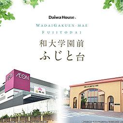 【ダイワハウス】和大学園前ふじと台 (建築条件付宅地分譲)