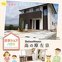 【ダイワハウス】高の原 左京 「家事シェアハウス」(奈良支店 ...