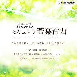 【ダイワハウス】セキュレア若葉台西 (建築条件付宅地分譲)