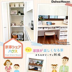 【ダイワハウス】まちなかジーヴォ阿成 「家事シェアハウス」(分...