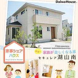 【ダイワハウス】セキュレア湖山南 「家事シェアハウス」(分譲住...