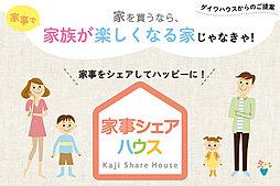 【ダイワハウス】まちなかジーヴォ寿南 「家事シェアハウス」(分...