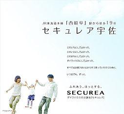 【ダイワハウス】セキュレア宇佐 (建築条件付宅地分譲)
