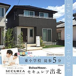 【ダイワハウス】セキュレア出北 (分譲住宅)