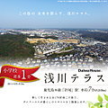 【ダイワハウス】浅川テラス 第二工区(分譲住宅)