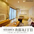【ダイワハウス】セキュレア次郎丸1丁目 (分譲住宅)