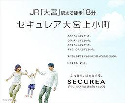 【ダイワハウス】セキュレア大宮上小町 第2期(建築条件付宅地分...