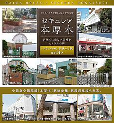 【ダイワハウス】セキュレア本厚木 (分譲住宅)