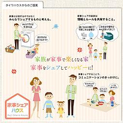 【ダイワハウス】セキュレア金町 「家事シェアハウス」(分譲住宅)
