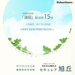 【ダイワハウス】セキュレア旭丘 (建築条件付宅地分譲)