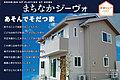 【ダイワハウス】まちなかジーヴォひよどり島 「家事シェアハウス」(分譲住宅)