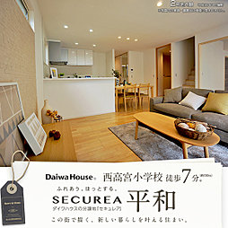 【ダイワハウス】セキュレア平和 (分譲住宅)