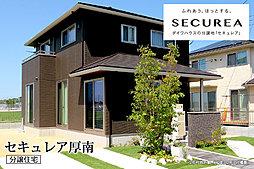 【ダイワハウス】セキュレア厚南 (分譲住宅)