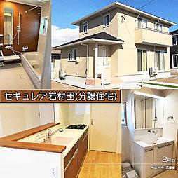 【ダイワハウス】セキュレア岩村田 (分譲住宅)