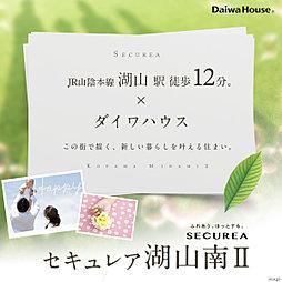 【ダイワハウス】セキュレア湖山南II (建築条件付宅地分譲)