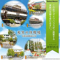 【ダイワハウス】セキュレア神野西II (分譲住宅)