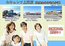【ダイワハウス】セキュレア上阿原 第1期 (建築条件付宅地分譲)