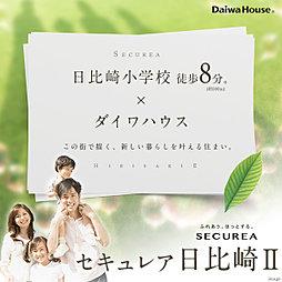 【ダイワハウス】セキュレア日比崎II (建築条件付宅地分譲)
