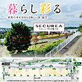 【ダイワハウス】セキュレア町田鶴川台 (建築条件付宅地分譲)