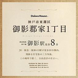 【ダイワハウス】御影郡家1丁目 (建築条件付宅地分譲)