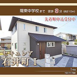 【ダイワハウス】セキュレア石井町 (分譲住宅)