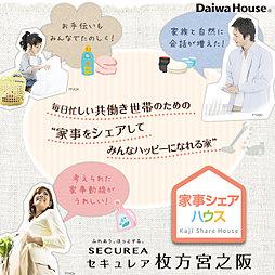 【ダイワハウス】セキュレア枚方宮之阪 「家事シェアハウス」(分...